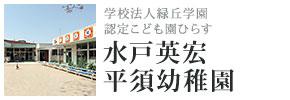 学校法人緑丘学園 認定こども園ひらす 水戸英宏平須幼稚園