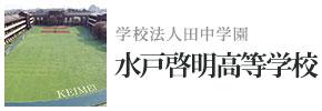 学校法人田中学園 水戸啓明高等学校